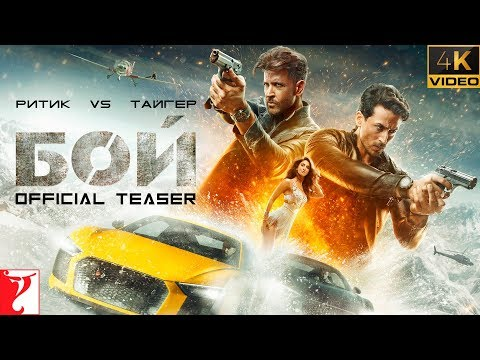 Бой:-war-russian-teaser-|-hrithik-roshan-|-tiger-shroff-|-vaani-kapoor-|-4k-video