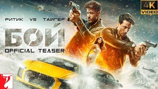 Бой: War Russian Teaser | Hrithik Roshan | Tiger Shroff | Vaani Kapoor | 4K Video