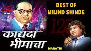 Kaayda bhimacha best of milind shinde marathi bheembuddh geete i juke box