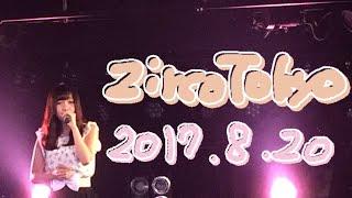 2017.08.20 ZircoTokyoでのライブの様子を少しだけ動画にしてみました!...