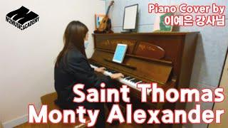 Saint Thomas - Monty Alexander (Cover by 이예은 강사님) / 엠투실용음악학원