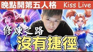 初吻KissLive【傳說對決】本尊排位修練一波~~~~ft 宇翔,宮廷 thumbnail