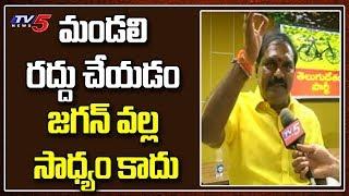 TDP MLA Rama Naidu On AP Legislative Council Cancellation | TV5