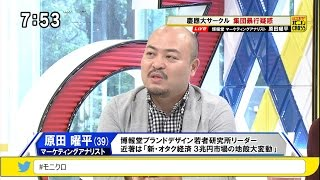 2016年10月20日(木) モーニングCROSS - ひとこと言いたい!オピニオンCR...