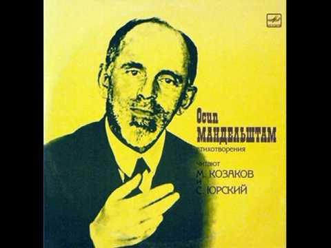 О. Мандельштам (1891-1938). Стихотворения. Читают М. Козаков и С. Юрский. М40-47723. 1987