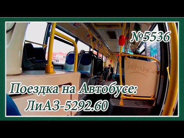 Поездка на Автобусе: ЛиАЗ-5292.60, 2013 Года Выпуска, №5536, Автобусный Парк №5, Маршрут: №26.