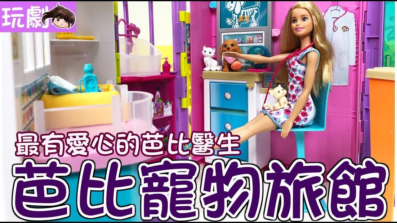 【玩劇】有愛心的芭比寵物旅館[NyoNyoTV妞妞TV玩具] - YouTube