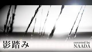 映画「影踏み」主題歌、山崎まさよしさんの「影踏み」をカバーしました...