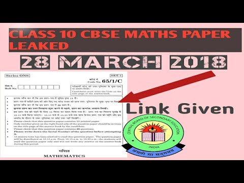 Class 10 Cbse Maths Paper Leaked 2018 | Link Given |OMG 😱