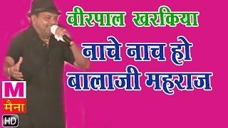 nache nache ho balaji maharaj    न च न च ह ब ल ज मह र ज    virpal kharkiya    haryanvi ragni