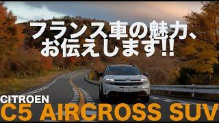 シトロエン C5 エアクロス SUV シャイン 清水和夫が最近気になるフランス車。その魅力、お伝えします!!【試乗レポート】