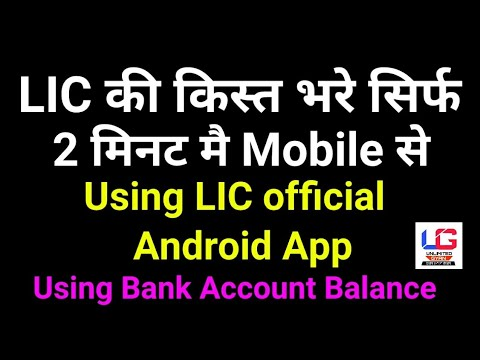 How To Pay LIC Premium In Mobile With LIC Official App | Full Details In Hindi | LIC Pay Direct |