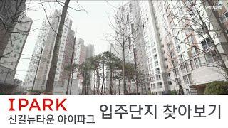 [공식]신길뉴타운 아이파크 입주단지 찾아보기