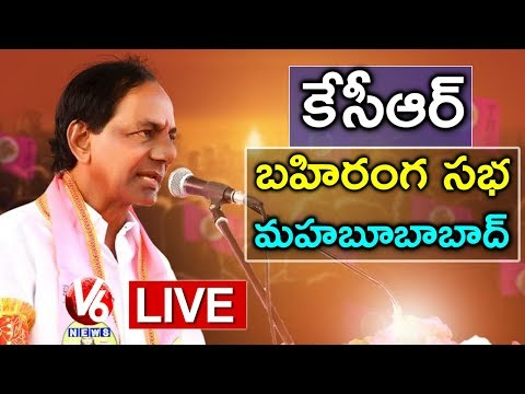 CM KCR LIVE | KCR Public Meeting In Mahabubabad | TRS Election Campaign | V6 News