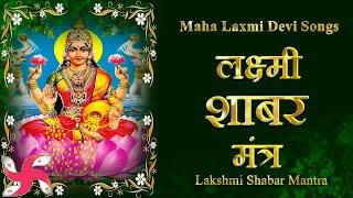 Lakshmi Shabar Mantra | लक्ष्मी शाबर मंत्र 108