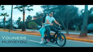 الشاب يونس i love you - كلمات حصريا 2018- CHEB YOUNESS (الجزء الثاني)