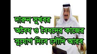 দারুন সুখবর বৈধ ও অবৈধ সৌদি প্রাবসীদের জন্য | Good news for legal & illegal foreigner at Saudi.