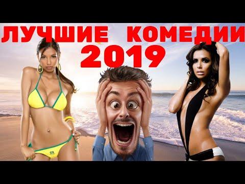 Лучшие комедии 2019 комедии 2019 фильмы 2019 которые уже вышли новинки комедий смешные фильмы 