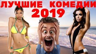 Лучшие комедии 2019|комедии 2019|фильмы 2019|которые уже вышли|новинки комедий|смешные фильмы|