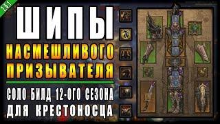 �������� ���� Diablo 3 : RoS ► Соло Билд для Крестоносца