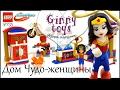 Lego DC Super Hero Girls 41235 Дом Чудо женщины Распаковка Сборка Обзор на русском Ginny toys