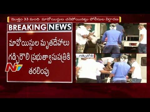 Anti Naxal Operation  Gadchiroli : Encounter at Telangana-Chhattisgarh Border || NTV Ground Report