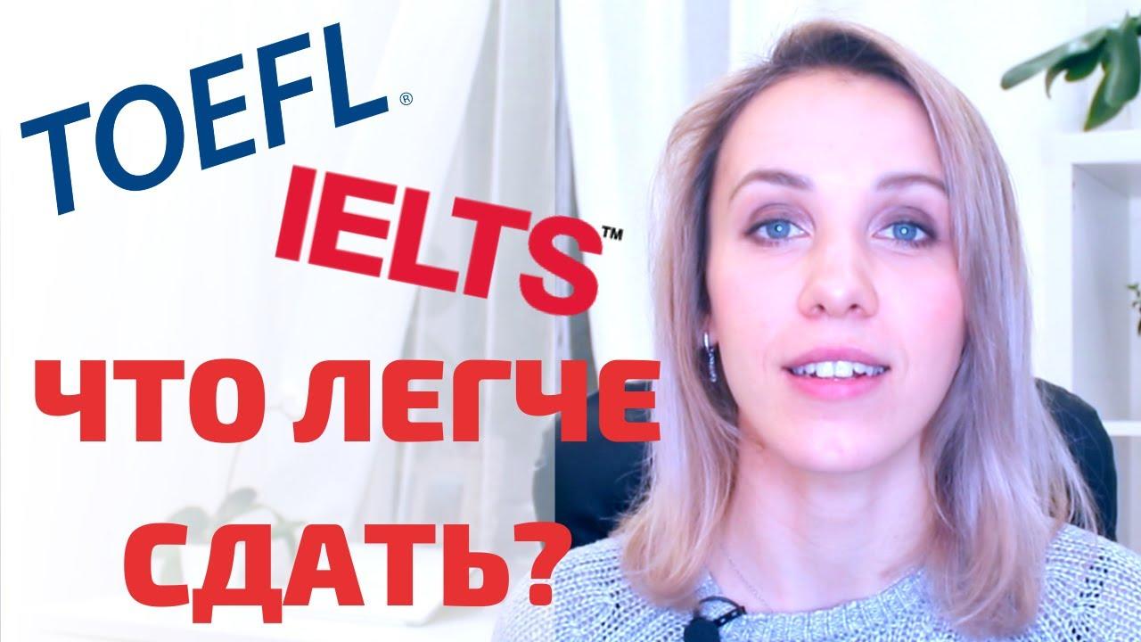 Разница TOEFL и IELTS. Какой экзамен ЛЕГЧЕ и БЫСТРЕЕ сдать на высокий балл: TOEFL или IELTS?