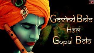 GOVIND BOLO HARI GOPAL BOLO - Peaceful & Beautiful KRISHNA BHAJAN ~ #SPIRITUAL SONG OF SHRI KRISHNA