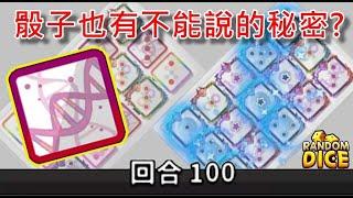 【Random Dice】克隆骰的秘密?!改版完直接破百!