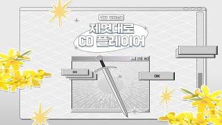 [BL] 청팔 - 제멋대로 CD 플레이어