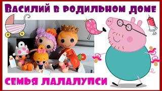 лалалупси мультик lalaloopsy mini свинка пеппа папа свин видео для детей Belarus