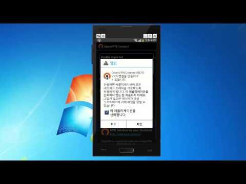 스마트폰 아이피 우회 접속 어플 Open vpn 사용법