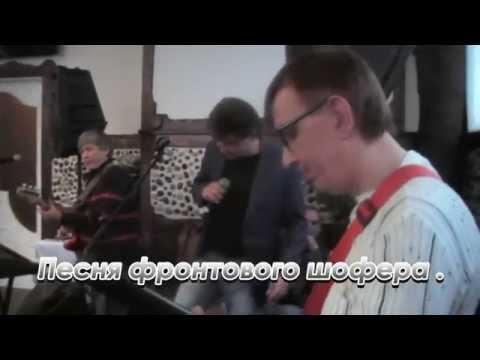 """Группа """"СОЗВЕЗДИЕ ВОЛКА"""" - """"Песня фронтового шофера"""""""