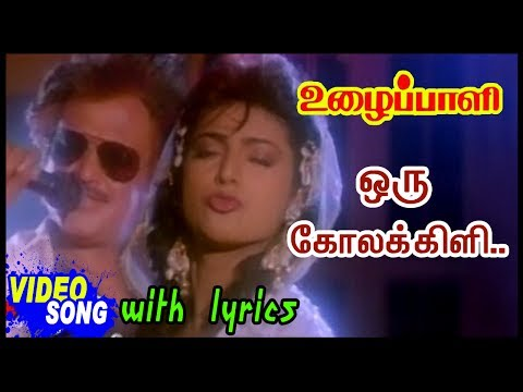 Uzhaippali Tamil Movie Songs | Oru Kola Kili Video Song With Lyrics | Rajinikanth | Roja | Ilayaraja
