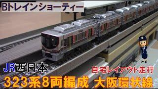 35回 Bトレ JR西日本 323系 大阪環状線 8両フル編成  自宅走行編