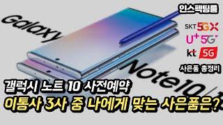 [갤럭시 노트10 사전예약] 어떤 사은품을 받을 수 있지? 삼성 및 이통3사 사은품 총정리 (SKT, LG U+, KT)