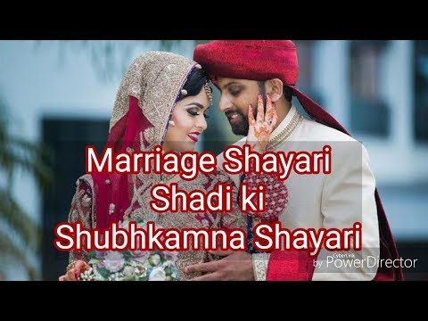 Marriage Shayari !! शादी की शायरी