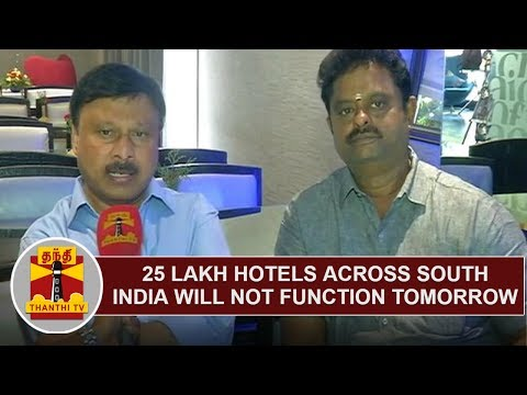 25 Lakh hotels will not function Tomorrow across South India - Hotels Association