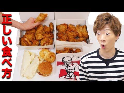 【KFC】ケンタッキーフライドチキンの正しい食べ方、知ってますか?