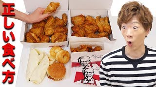 【KFC】ケンタッキーフライドチキンの正しい食べ方、知ってますか? thumbnail