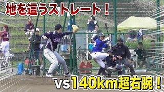 140km超の大型右腕…地を這うストレート!東京都連盟BEST16の強豪実業団と激突! thumbnail