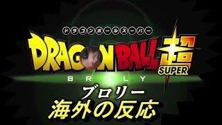 [映画]ドラゴンボール超 海外の反応 Reaction [all links in description]