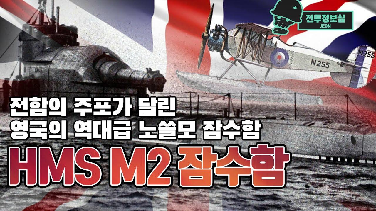 전함의 주포가 달린 영국의 노쓸모 잠수함 영국이 영국했네 ㅋㅋㅋ HMS M2 잠수함