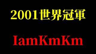 [世紀帝國懷舊系列] ( 曾政承 ) WCG2001 - IamKmKm v.s Grunt 第一屆WCG世界電玩大賽 世紀帝國2(AOC) 冠軍戰 wcg kmkm