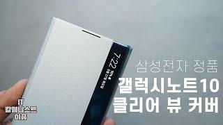 삼성 정품 어때요? 갤럭시노트10 클리어 뷰 커버 케이스! [4K]