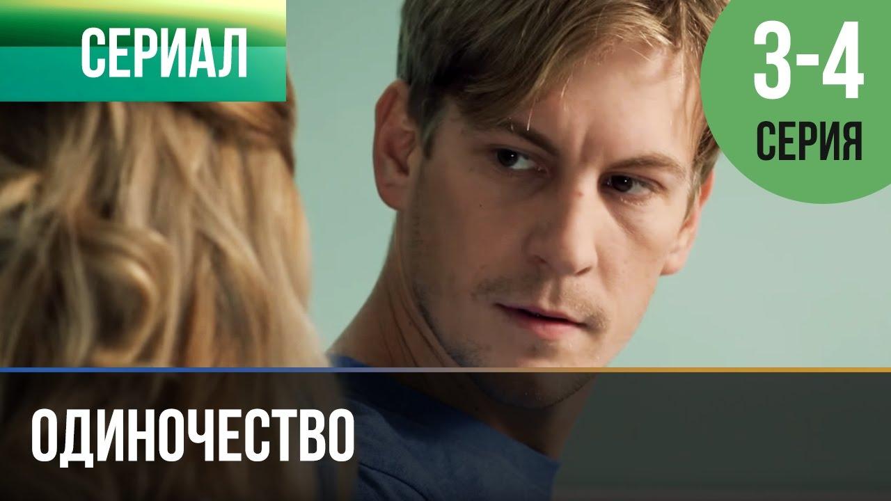 ️ Одиночество 3 и 4 серия - Мелодрама   Фильмы и сериалы ...