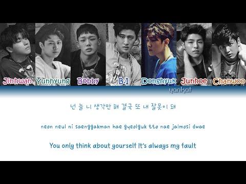 iKON - What's Wrong? (왜 또) (Color Coded Han Rom Eng Lyrics)   by Yankat