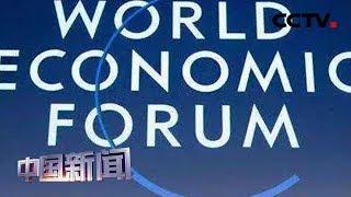 """[中国新闻] 聚焦2019夏季达沃斯 全球化正在寻找新的""""打开方式""""   CCTV中文国际"""