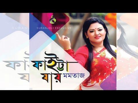 Momtaz - Faitta Jay | Full Audio Album | Suranjoli