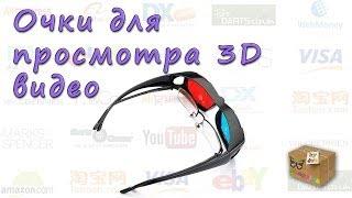 Очки для просмотра 3D видео(Покупка сделана на http://ali.pub/g08vk Дата заказа: 25.11.2012 Посылка доставлена в Беларусь: 12.01.2013 Комплектация: 5 шт...., 2014-02-05T19:29:40.000Z)
